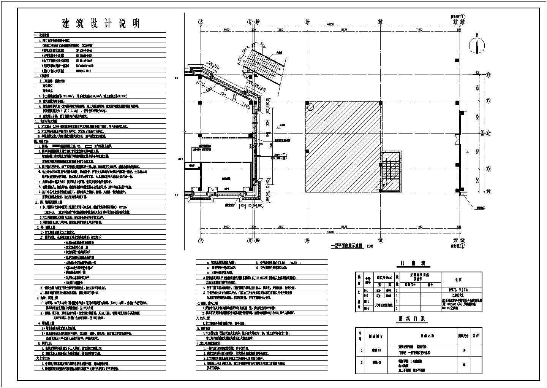 某地消防水池施工图(建筑+结构)图片2