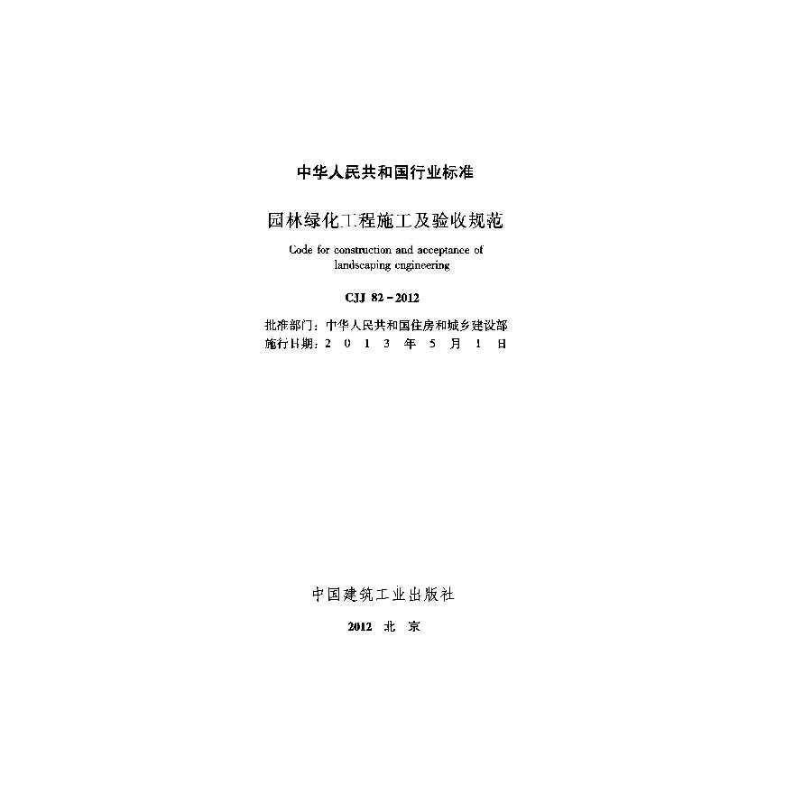 CJJ 82-2012《园林绿化工程施工及验收规范》-图二