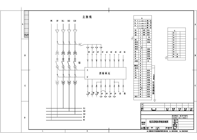 低压开关柜进线及母联原理图(共4张)图片1