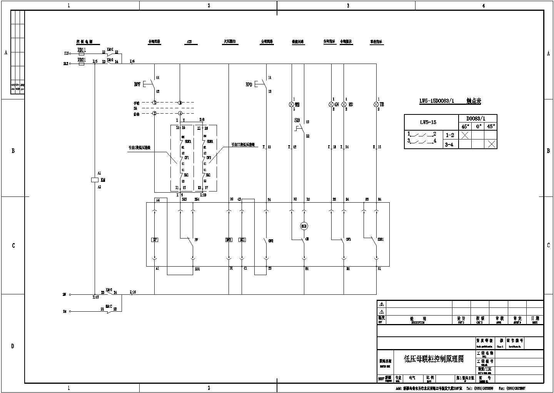 低压开关柜进线及母联原理图(共4张)图片3