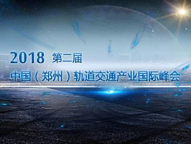 2018第二届中国(郑州)轨道交通产业国际峰会