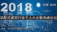 2018浙江省装配式建筑产业千人大会暨高峰论坛