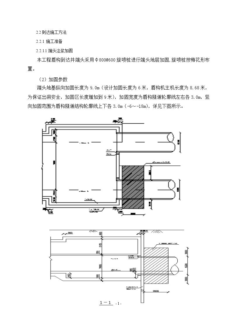 地铁工程盾构施工到达施工技术方案-图2