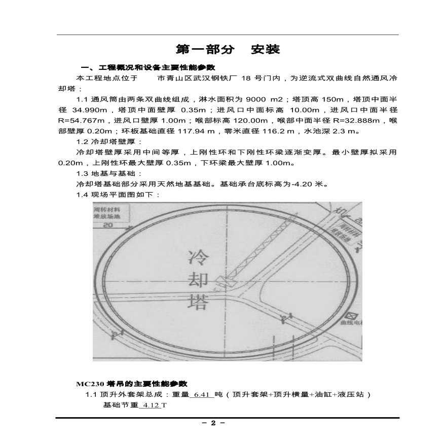 某电厂冷却塔MC230塔吊安装和拆卸施工方案.pdf-图二