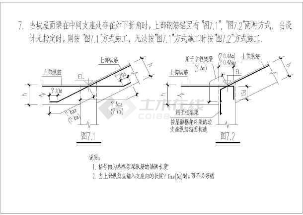 某坡屋面结构平法表示方法和构造详细cad图纸-图3