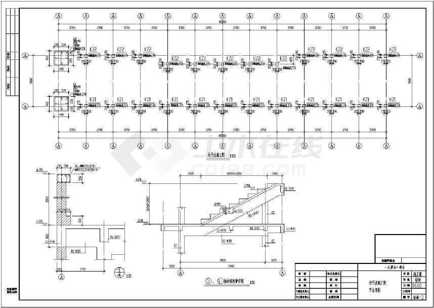 某体育场看台结构设计图(含设计说明)-图1
