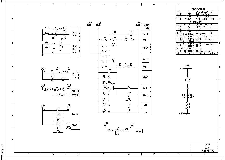 典型变电站电气设备控制保护图纸图片3