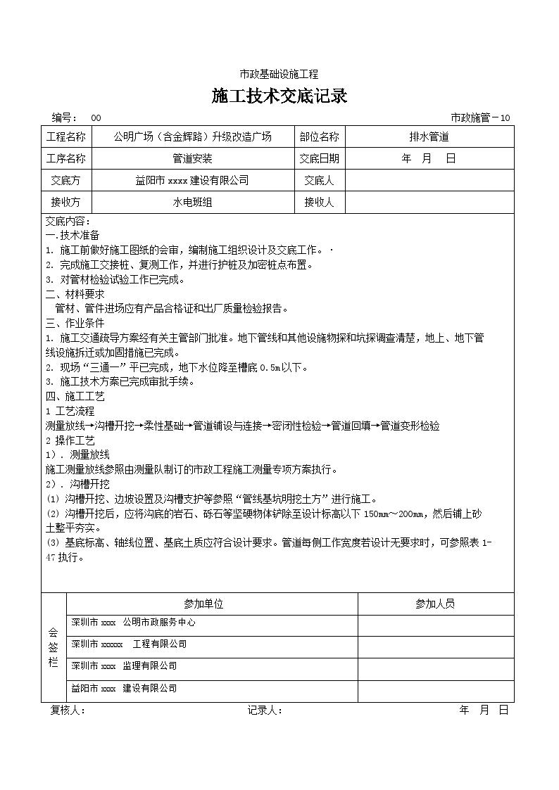 深圳市某市政升级改造工程施工技术交底合集-图1