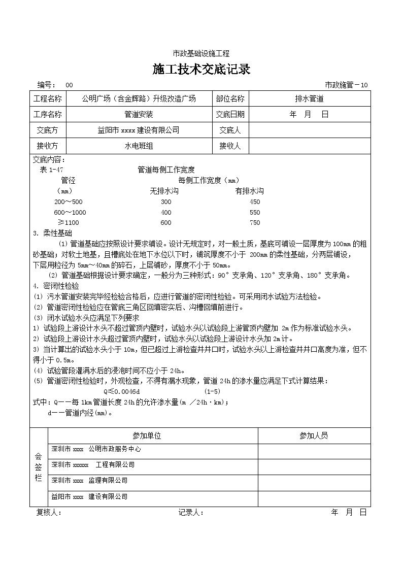 深圳市某市政升级改造工程施工技术交底合集-图2