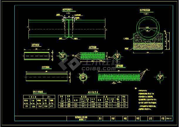 某公路全套给排水图纸(设计院标准)-图3