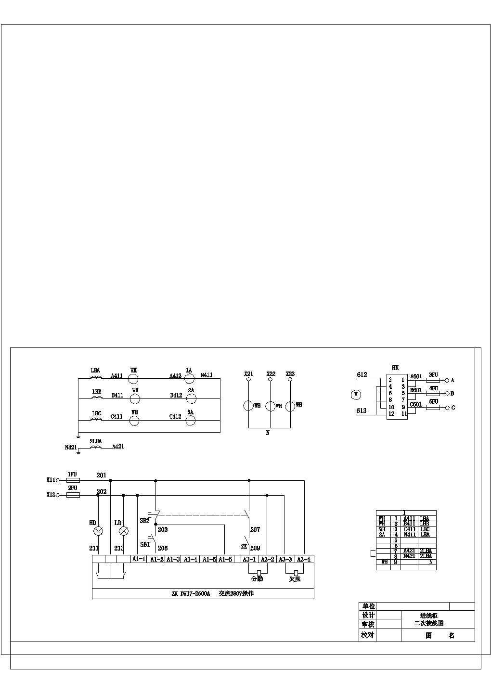 典型低压开关柜二次控制原理图图片1