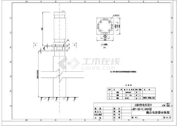 典型35KV变电所电气设计cad施工图-图1