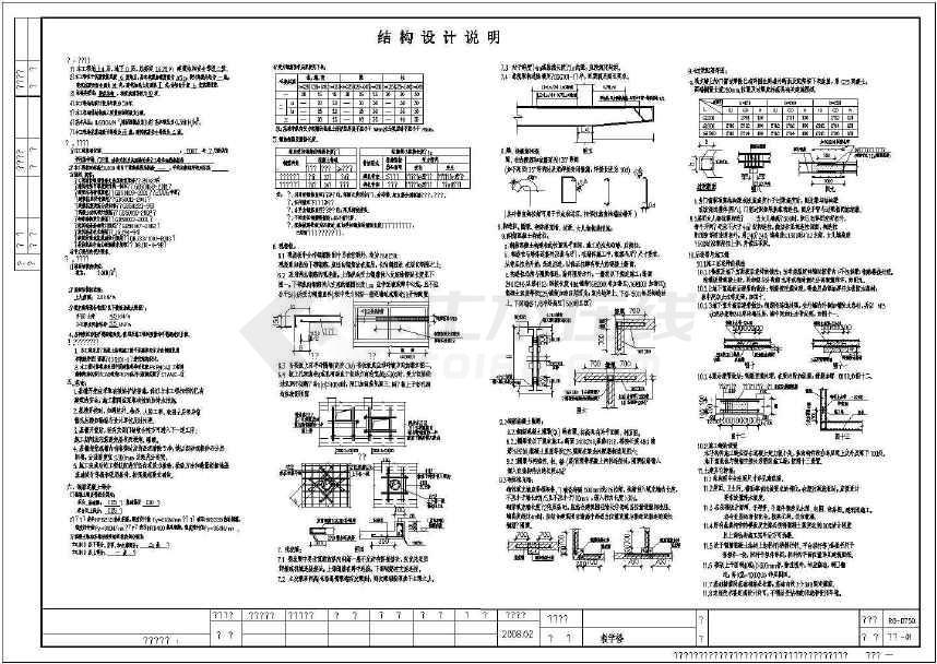 某四层框架教学楼结构设计图(含设计说明)-图2