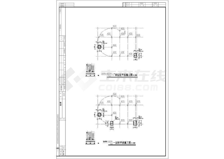 某四层框架教学楼结构设计图(含设计说明)-图3