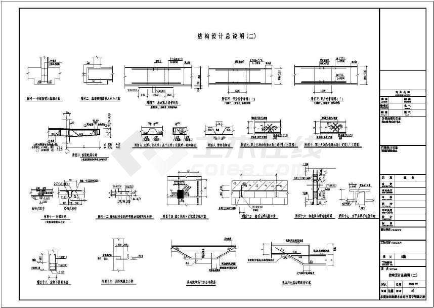 某地六层框架结构住宅楼结构施工图(共18张)-图3