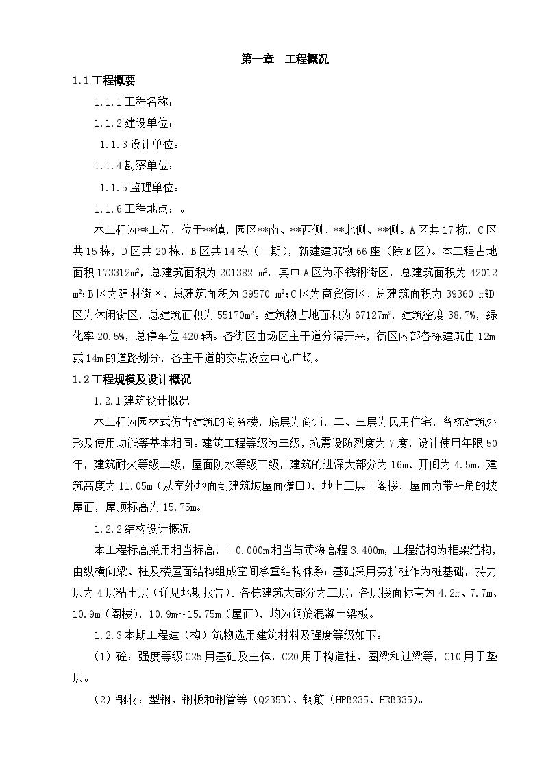 江苏某大型园林式仿古建筑商贸城施工组织设计-图1