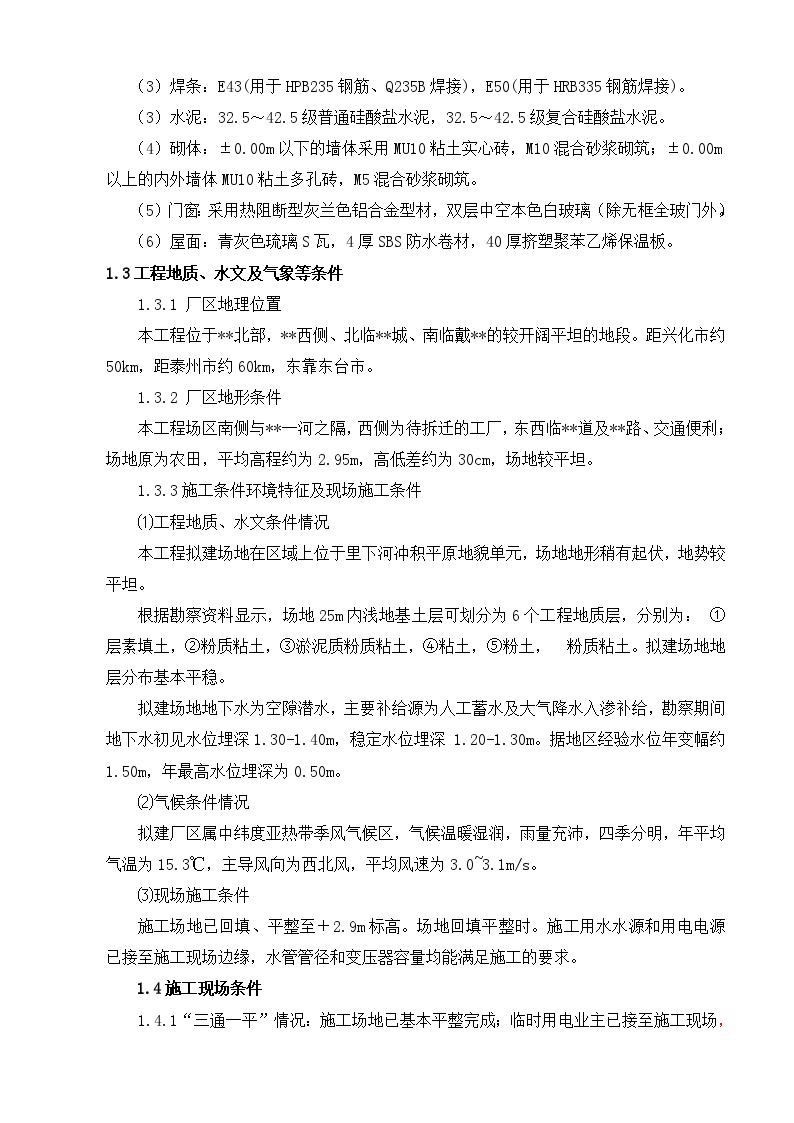 江苏某大型园林式仿古建筑商贸城施工组织设计-图2