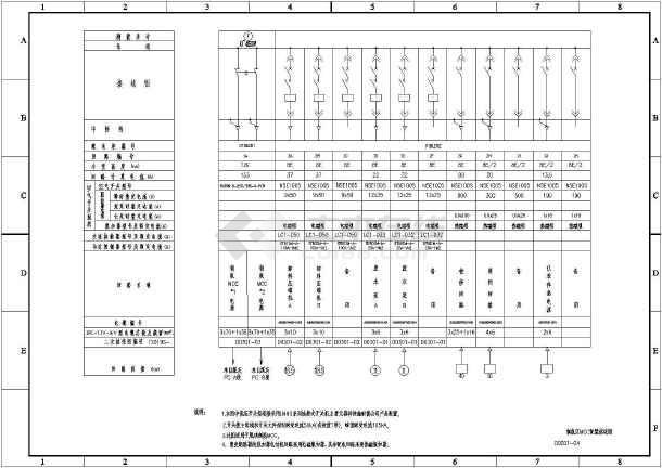 点击查看某电厂脱硝工程设计cad全套电气施工图第2张大图
