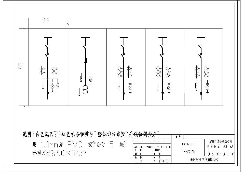 某纸制品公司10KV配电室高低压开关柜设计cad电气原理图图片1