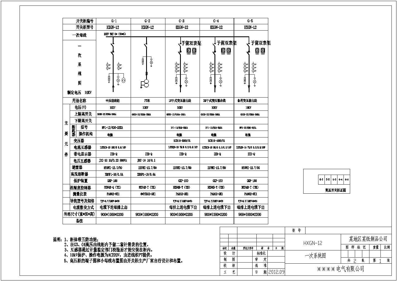 某纸制品公司10KV配电室高低压开关柜设计cad电气原理图图片2