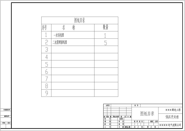 某配电工程7台GGD型低压开关柜设计cad电气原理图图片1