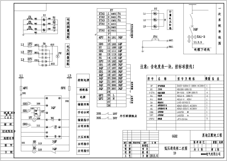 某配电工程7台GGD型低压开关柜设计cad电气原理图图片3