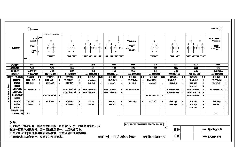 某煤矿10KV配电室高低压开关柜设计cad全套电气原理图图片2