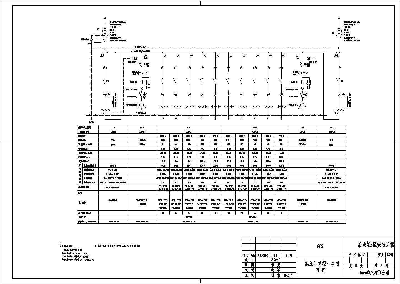 某房地产开发公司配电工程GCS型低压开关柜设计cad电气原理图图片2