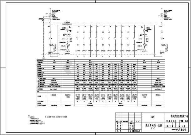 某房地产开发公司配电工程GCS型低压开关柜设计cad电气原理图-图1