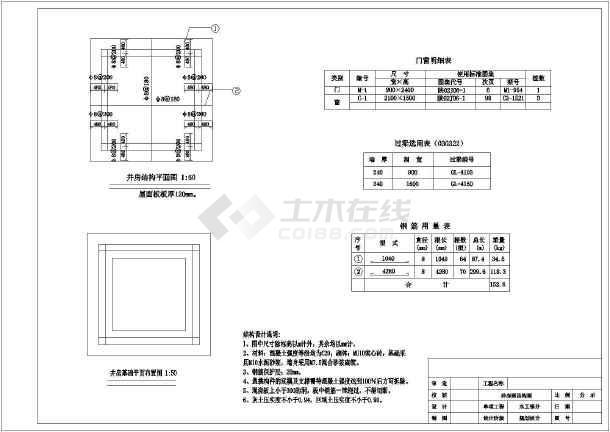 陕西农田水利工程大口井施工图-图3