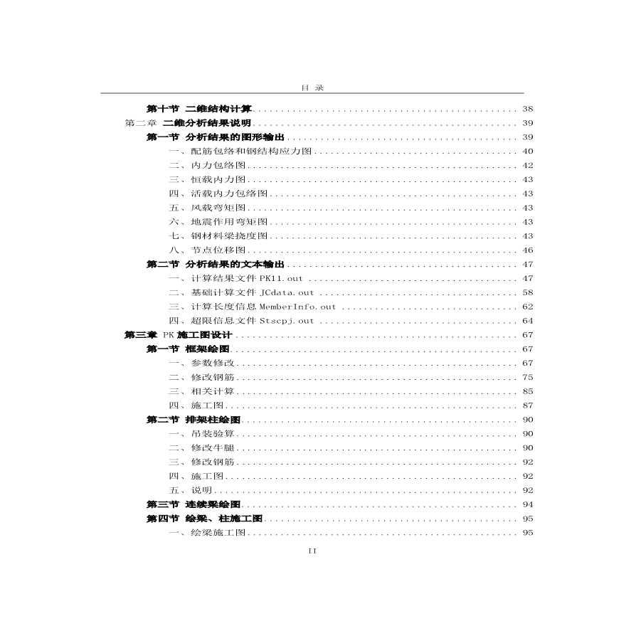 PKPM V4.1软件说明书-PK-图二