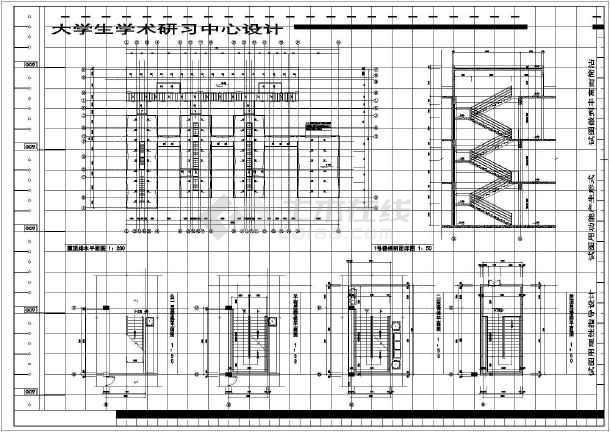 某大学生学术研习中心设计CADj建筑图纸-图3