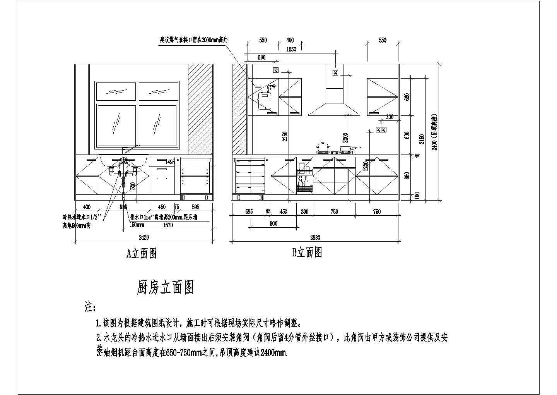室内整体厨房装修设计施工图纸图片2