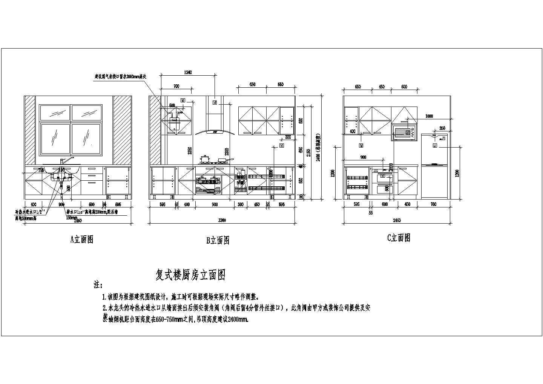 室内整体厨房装修设计施工图纸图片3