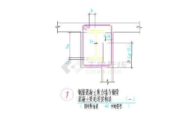 钢梁与混凝土连接节点构造详图-图一