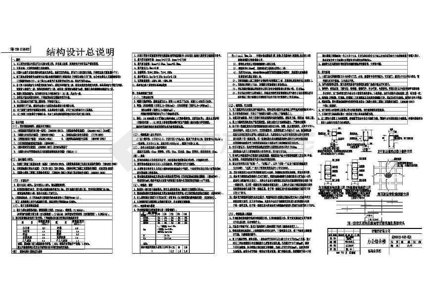 某六层框架办公楼建筑结构设计图(含PKPM模型)-图2