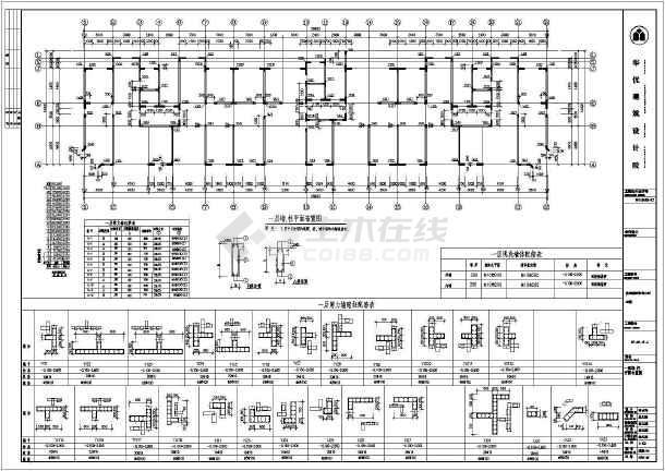 某高层混凝土剪力墙住宅楼结构设计cad施工图-图1