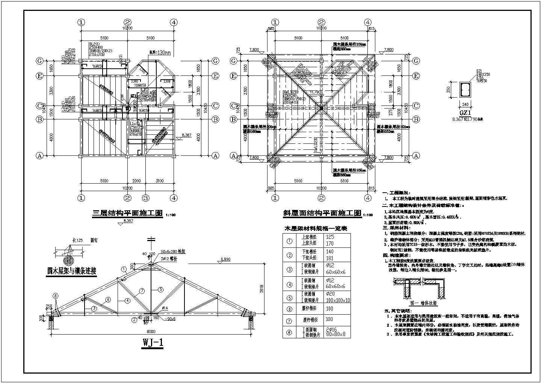 某地三层砖木结构临时房屋结构施工图(木屋架)图片1