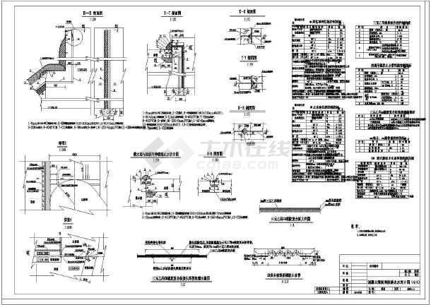 水利工程接缝止水方案cad设计施工图-图3