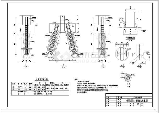 点击查看水利工程管桩接头及钢桩尖cad标准设计施工图第1张大图