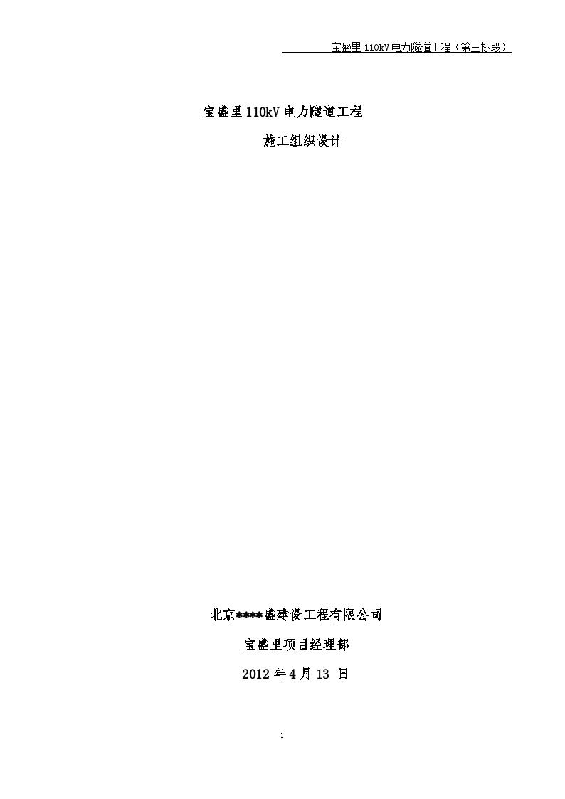 宝盛里施工宝盛里110kV电力隧道组织设计-图1