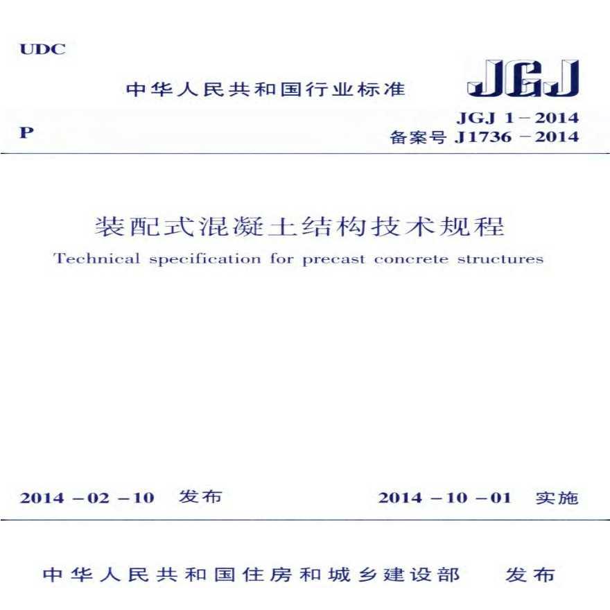JGJ1-2014装配式混凝土结构技术规程-图一
