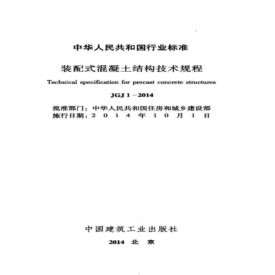 JGJ1-2014装配式混凝土结构技术规程-图二