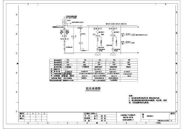 点击查看某工厂内部整套电气设计cad施工图第2张大图