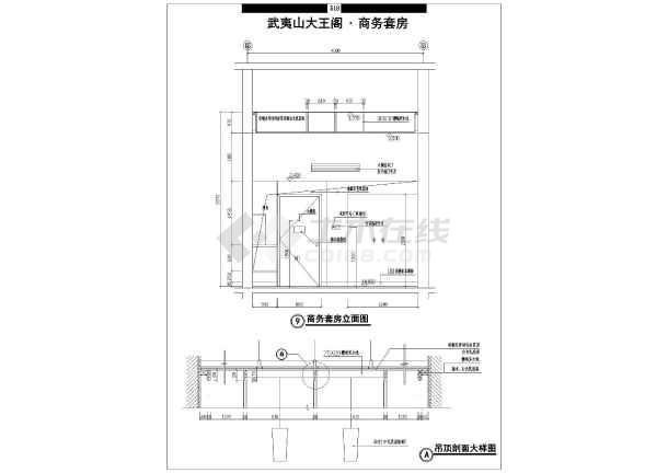 [武夷山]某商务套房室内装修cad施工图-图二