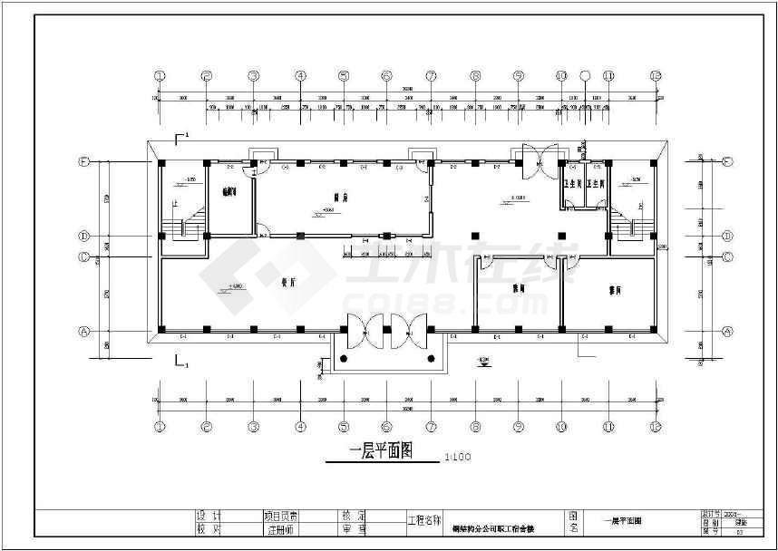 某钢结构职工宿舍楼全套图纸-图1