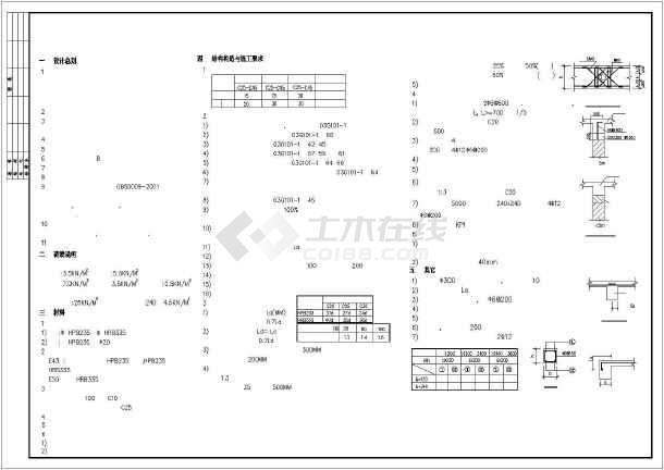 某二层框架(木屋架)厂房全套建筑结构设计图-图3