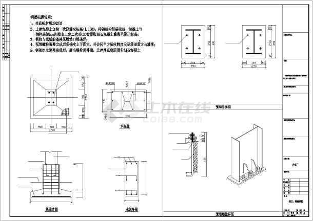 某地火电厂建筑结构施工图-图2