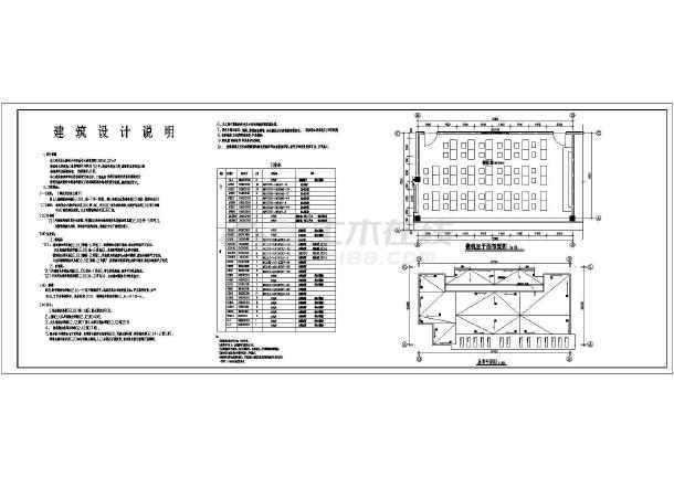 某地一座大型的青少年活动中心建筑施工图(包含建筑说明共9张)-图1