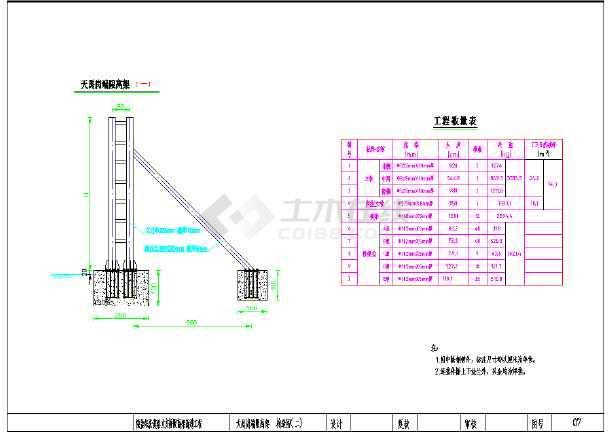 限高龙门架CAD图纸-图3
